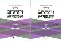 감정평가관계법규 기본서 세트(2018)(신바람)(전2권) #