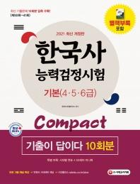 한국사능력검정시험 기본(4.5.6급)10회분(2021)