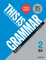 This is Grammar 중급. 2