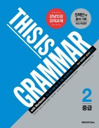 This is Grammar 중급. 2