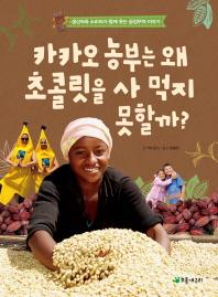 카카오 농부는 왜 초콜릿을 사 먹지 못할까?(더불어 사는 지구 71)