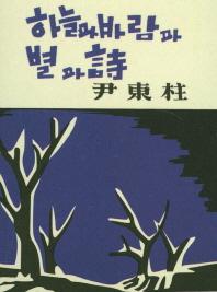 하늘과 바람과 별과 시(초판본 미니미니북)