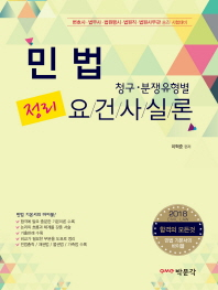 민법 정리(청구 분쟁유형별) 요건사실론(2018)(.)