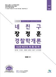 네친구 장정훈 경찰학개론 Sub Note 최종정리(신정판 13판)