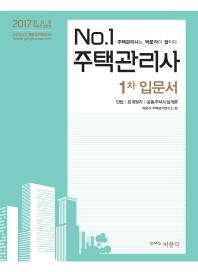 주택관리사 1차 입문서(2017)(No. 1)