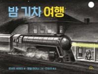 밤 기차 여행(양장본 HardCover)