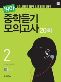중학 영어 중학듣기 모의고사 20회. 2(위아)