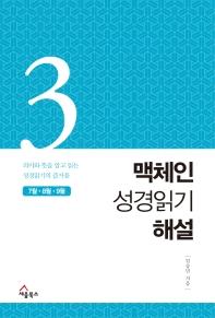 맥체인 성경읽기 해설. 3(7월, 8월, 9월)