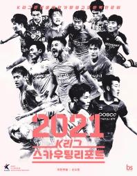 K리그 스카우팅리포트(2021)
