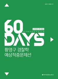 황영구 경찰학 예상적중문제선(3차 대비)(2018)