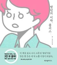썅년의 미학  플러스 / 민서영