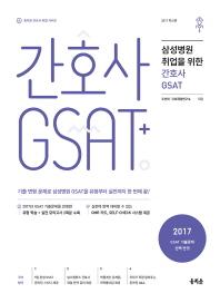 삼성병원 취업을 위한 간호사 GSAT(2017)(홍지문 간호사 취업 시리즈)
