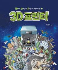 3D 프린터(미래의 과학자와 공학자가 꼭 알아야 할 2)