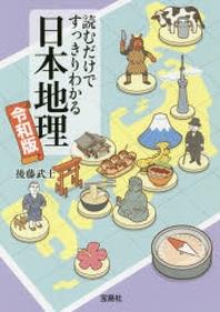 讀むだけですっきりわかる日本地理 令和版