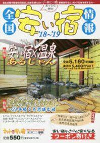 全國安い宿情報 通刊第22號('18~'19年版)