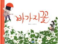 바가지 꽃(웅진 우리그림책 13)(양장본 HardCover)