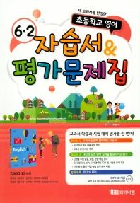 초등 영어 6-2 자습서&평가문제집(김혜리 외)(2019)(CD1장포함)