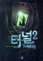 터널. 2