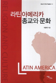 라틴아메리카 종교와 문화(중남미지역원 학술총서 19)