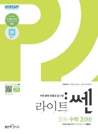 중학 수학 3(하)(2020)(라이트 쎈)