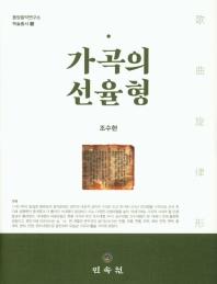 가곡의 선율형(동양음악연구소 학술총서 13)(양장본 HardCover)