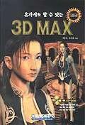 혼자서도 할 수 있는 3D MAX(S/W포함)