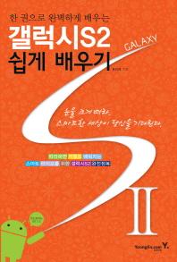 갤럭시S2 쉽게 배우기(한 권으로 완벽하게 배우는)