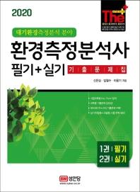 환경측정분석사 필기+실기 기출문제집(2020)