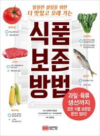 식품 보존 방법(알뜰한 살림을 위한 더 맛있고 오래 가는)