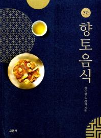향토음식(3판)