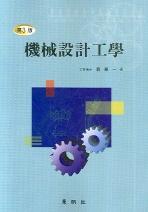 기계설계공학(3판)