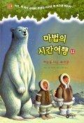 마법의 시간여행. 12: 하늘을 나는 북극곰 (정가 6,500원입니다)