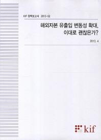 해외자본 유출입 변동성 확대 이대로 괜찮은가(KIF 정책보고서 2013-02)
