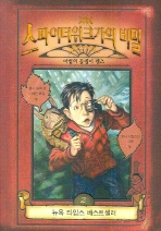 스파이더위크가의 비밀. 2: 마법의 돌멩이 렌즈(2판)
