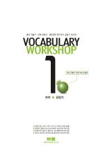 VOCABULARY WORKSHOP 1(2006년)(3판)