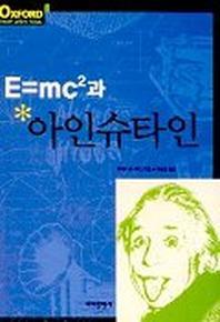 E=MC2과 아인슈타인(옥스퍼드 위대한 과학자 시리즈)