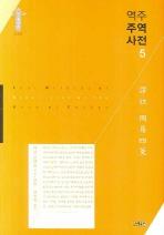 역주 주역사전. 5(동양편 082)(양장본 HardCover)