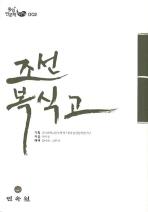 조선복식고(통일인문학아카이브 2)(양장본 HardCover)