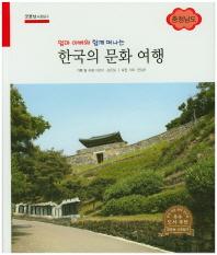 한국의 문화 여행: 충청남도(엄마 아빠와 함께 떠나는)(굿모닝 사회탐구 66)(스프링)