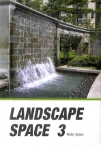 LANDSCAPE SPACE. 3: WATER SPACE(양장본 HardCover)