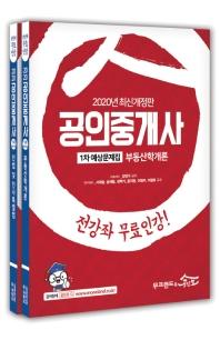 공인중개사 1차 예상문제집 세트(2020)(개정판)(전2권)