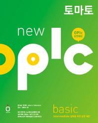 토마토 New OPIc Basic(CD1장포함)(CD1장포함)