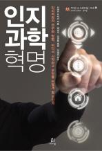 인지과학 혁명(에이콘 UX 프로페셔널 시리즈 6)