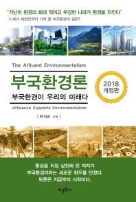 부국환경론(2018)(개정판)