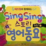 SING SING 스토리 영어동요: DAY(애즈원과 함께하는)(CD2장포함)