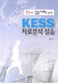 KESS 자료분석 실습(25가지 실습사례로 정리한)
