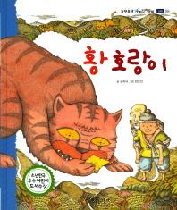 황 호랑이(뚝딱뚝딱 우리전래동화 8)(양장본 HardCover)