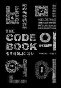 비밀의 언어(The Code Book)