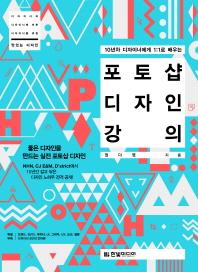 맛있는 디자인 포토샵 디자인 강의(10년차 디자이너에게 1:1로 배우는)