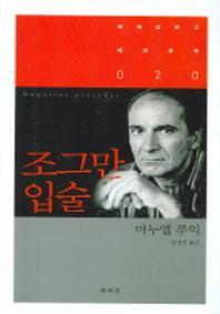 조그만 입술(책세상문고 세계문학 20)